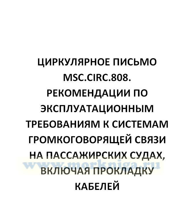 Циркулярное письмо MSC.Circ.808. Рекомендации по эксплуатационным требованиям к системам громкоговорящей связи на пассажирских судах, включая прокладку кабелей