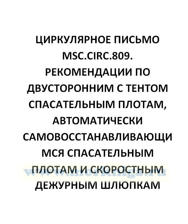 Циркулярное письмо MSC.Circ.809. Рекомендации по двусторонним с тентом спасательным плотам, автоматически самовосстанавливающимся спасательным плотам и скоростным дежурным шлюпкам на пассажирских судах РО-РО, включая их испытания