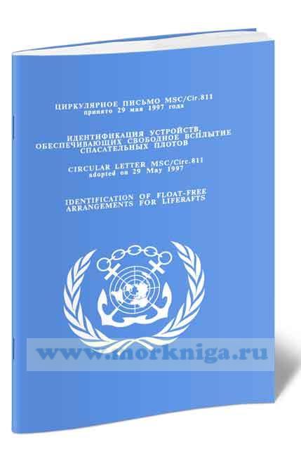 Циркулярное письмо MSC.Circ.811. Идентификация устройств, обеспечивающих свободное всплытие спасательных плотов