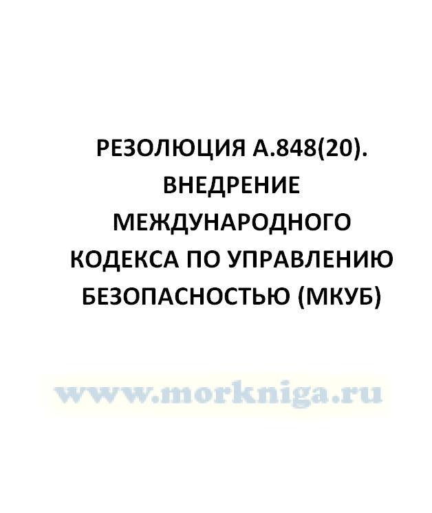 Резолюция А.848(20). Внедрение Международного Кодекса по управлению безопасностью (МКУБ)
