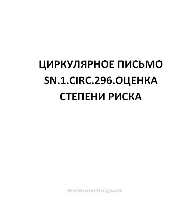 Резолюция MSC.89(71). Интерпретация положений главы XII Конвенции СОЛАС - Дополнительные меры безопасности для навалочных грузов
