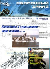 Морская газета. Специальный выпуск № 18 март 2008 г.