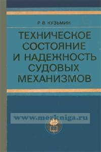 Техническое состояние и надежность судовых механизмов
