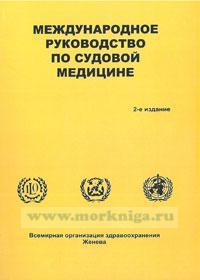 Международное руководство по судовой медицине. 2-е издание