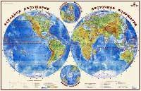 Мир. Физическая карта. Полушария 1:34 000 000 (капс. глянц.) 124х80 см