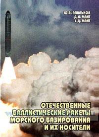 Отечественные баллистические ракеты морского базирования и их носители