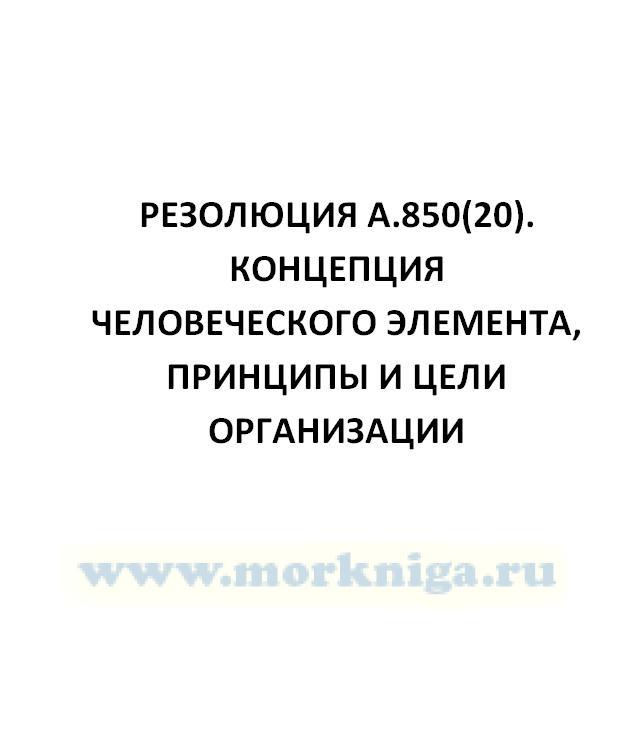 Резолюция А.850(20). Концепция человеческого элемента, принципы и цели организации