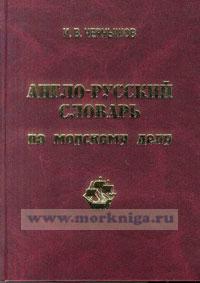 Англо-русский словарь по морскому делу