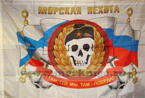 Флаг Морская пехота. Где мы - там победа. Цепь