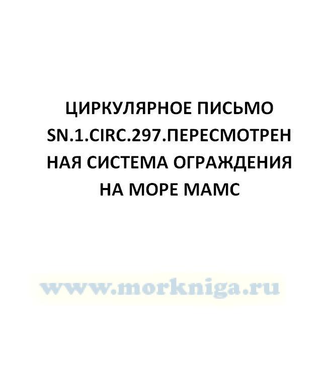 Циркулярное письмо MSC.Circ.964 Интерпретации международного Кодекса по применению процедур испытания на огнестойкость (Кодекс ПИО) и процедур испытания на огнестойкость,ссылка на которые делается в Кодексе