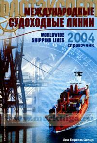 Международные судоходные линии 2004. Справочник