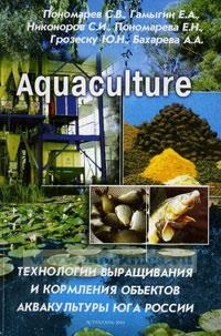 Технологии выращивания и кормления объектов аквакультуры юга России