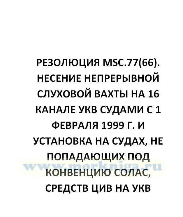 Резолюция MSC.77(66). Несение непрерывной слуховой вахты на 16 канале УКВ судами с 1 февраля 1999 г. И установка на судах, не попадающих под Конвенцию СОЛАС, средств ЦИВ на УКВ