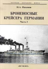 Броненосные крейсера Германии. Часть 1