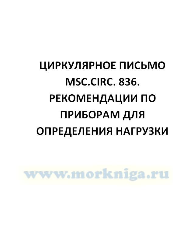 Циркулярное письмо MSC.Circ. 836. Рекомендации по приборам для определения нагрузки
