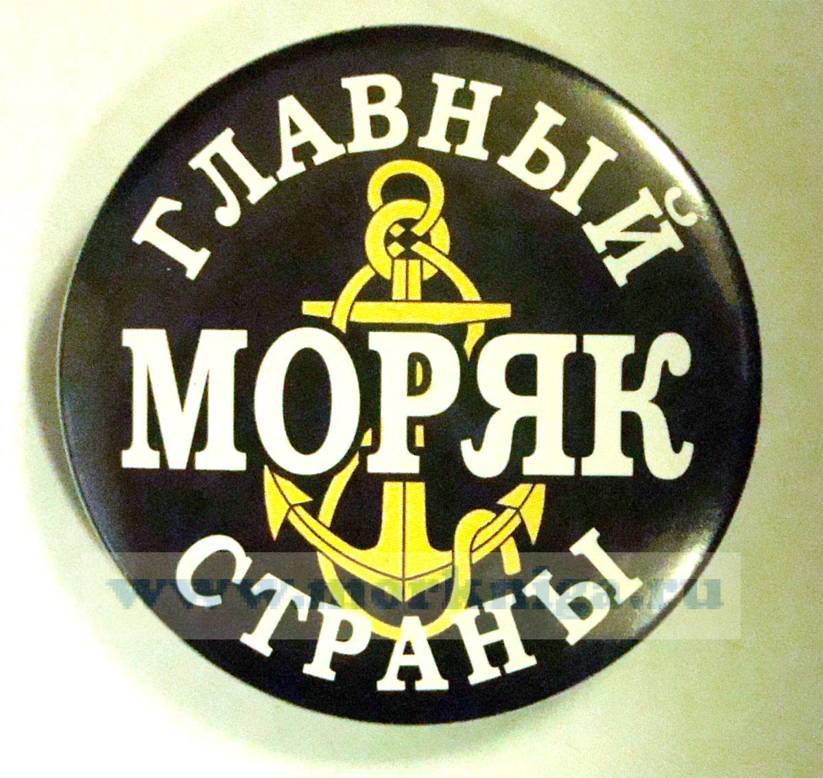 """Прикольный значок """"Главный моряк страны"""""""
