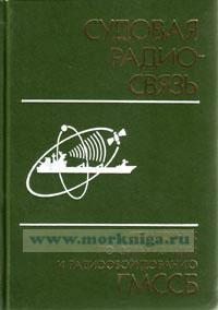 Судовая радиосвязь. Справочник по организации и радиооборудованию ГМССБ