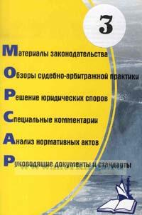 Обзор законодательных и нормативных актов для работников морского и речного флота. Выпуск №3