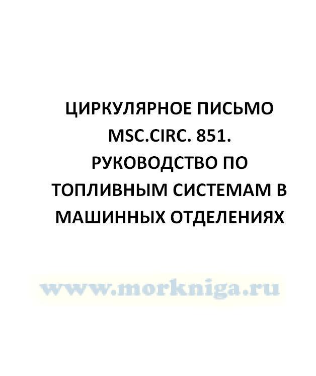 Циркулярное письмо MSC.Circ. 851. Руководство по топливным системам в машинных отделениях