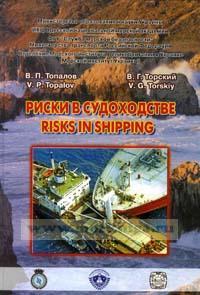 Риски в судоходстве