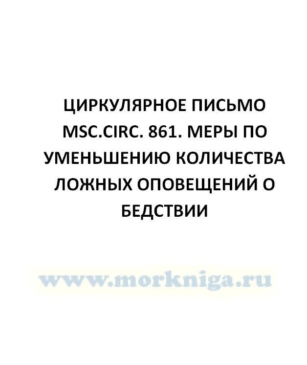 Циркулярное письмо MSC.Circ. 861. Меры по уменьшению количества ложных оповещений о бедствии