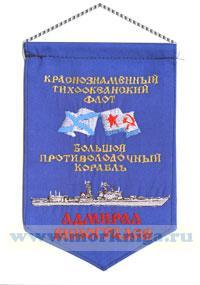 Вымпел Большой противолодочный корабль Адмирал Виноградов