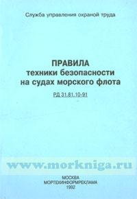 Правила техники безопасности на судах морского флота, РД 31.81.10-91