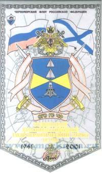 Вымпел. Отдельный краснознаменный гидрографический отряд ГС ЧФ. 1941-2001