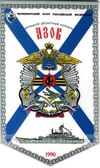 Вымпел. Большой десантный корабль Азов