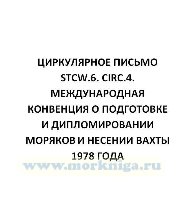 Циркулярное письмо STCW.6. Circ.4. Международная Конвенция о подготовке и дипломировании моряков и несении вахты 1978 года