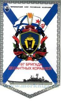 Вымпел. 197 бригада десантных кораблей