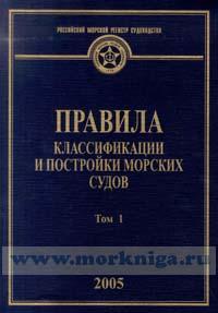 Правила классификации и постройки морских судов. Том 1, 2005