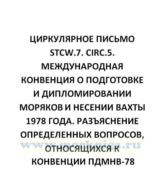 Циркулярное письмо STCW.7. Circ.5 Международная Конвенция о подготовке и дипломировании моряков и несении вахты 1978 года. Разъяснение определенных вопросов, относящихся к Конвенции ПДМНВ-78,  с поправками