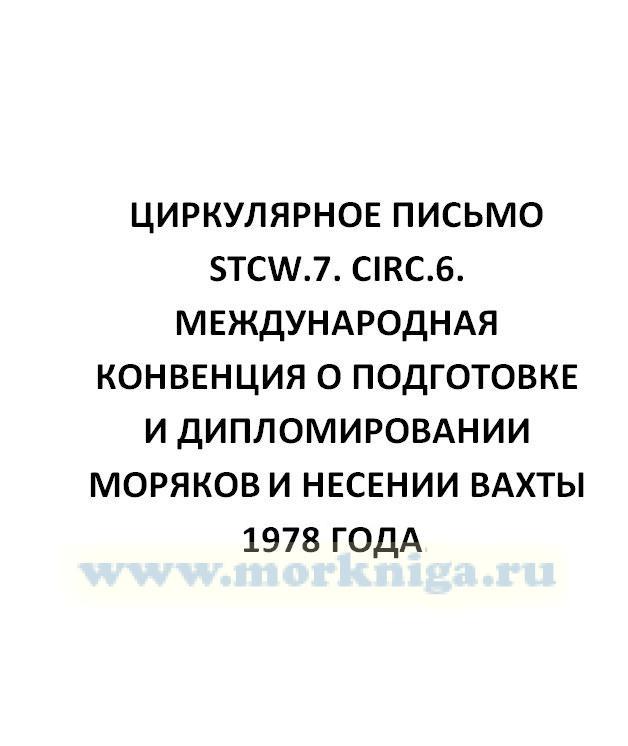 Циркулярное письмо STCW.7. Circ.6 Международная Конвенция о подготовке и дипломировании моряков и несении вахты 1978 года. Представление информации в соответствии со статьей IV и правилом I.7 Конвенции ПДМНВ, и разделом А-I.7 Кодекса ПДМНВ