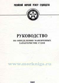 Руководство по определению маневренных характеристик судов, 2005