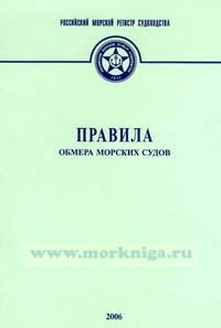 Правила обмера морских судов, 2006