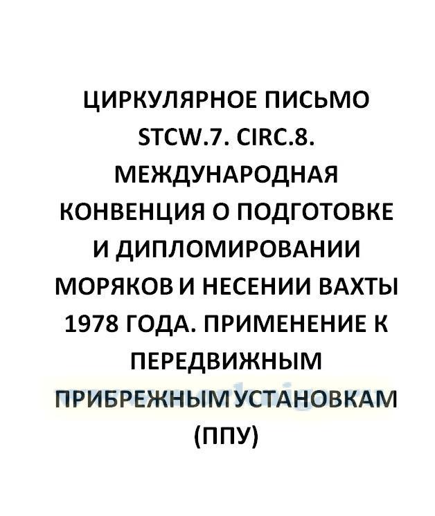 Циркулярное письмо STCW.7. Circ.8. Международная Конвенция о подготовке и дипломировании моряков и несении вахты 1978 года. Применение к передвижным прибрежным установкам (ППУ)
