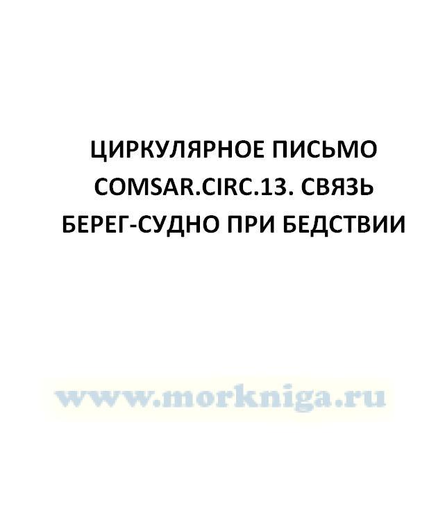 Циркулярное письмо COMSAR.Circ.13. Связь берег-судно при бедствии