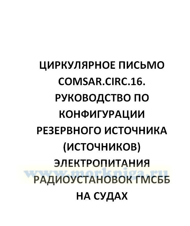 Циркулярное письмо COMSAR.Circ.16. Руководство по конфигурации резервного источника (источников) электропитания радиоустановок ГМСББ на судах