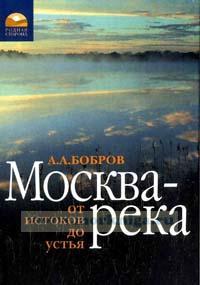 Москва-река от истоков до устья
