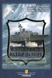 Пограничный надзор на море