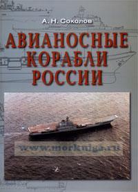 Авианосные корабли России