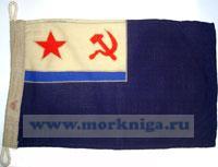 Флаг вспомогательных судов ВМФ СССР (100х60 см)
