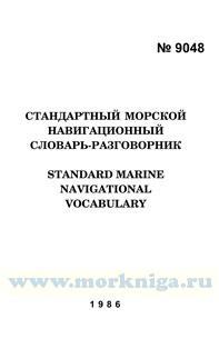 Стандартный морской навигационный словарь-разговорник. Адм. № 9048