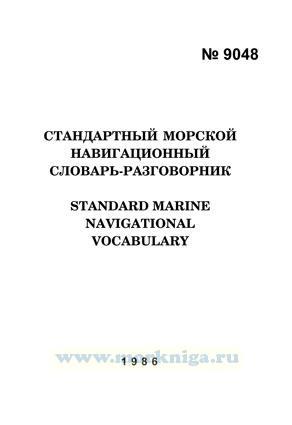 Стандартный морской навигационный словарь-разговорник + CD, Адм. № 9048