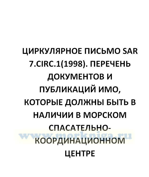 Циркулярное письмо SAR 7.Circ.1(1998). Перечень документов и публикаций ИМО, которые должны быть в наличии в морском спасательно-координационном центре