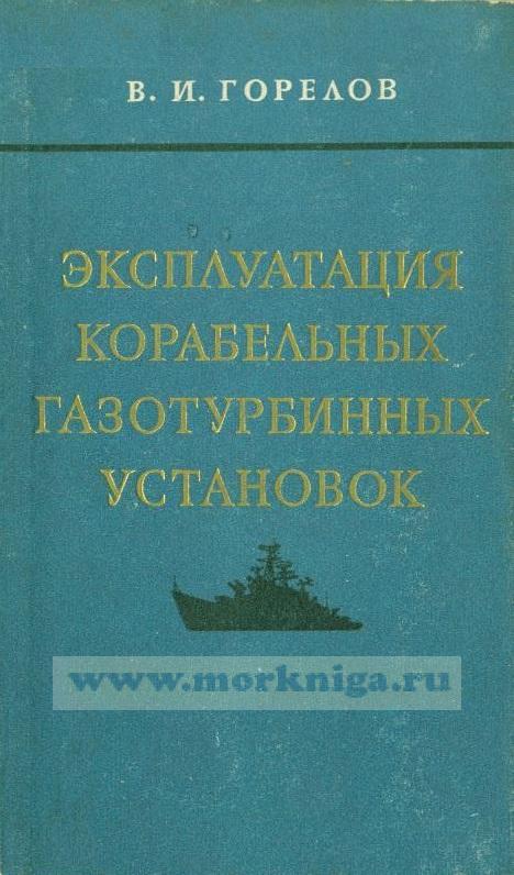 Эксплуатация корабельных газотурбинных установок