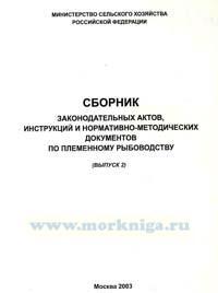 Сборник законодательных актов, инструкций и нормативно-методических документов по племенному рыбоводству (выпуск 2)