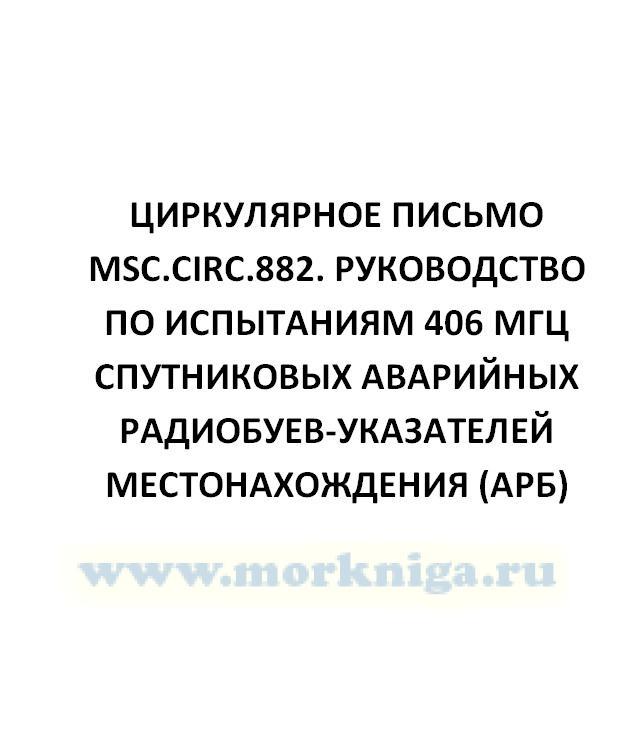 Циркулярное письмо MSC.Circ.882. Руководство по испытаниям 406 МГц спутниковых аварийных радиобуев-указателей местонахождения (АРБ)