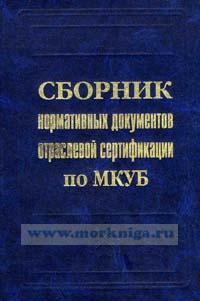 Сборник нормативных документов отраслевой сертификации по МКУБ